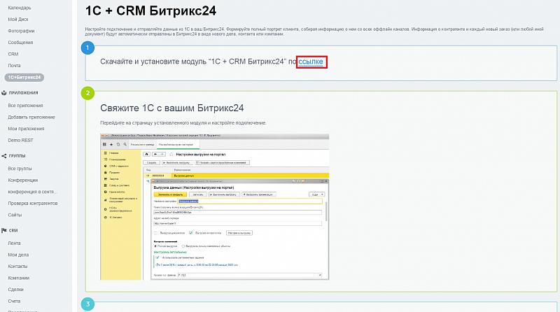 Bitrix24 выгрузка счетов в 1с работа с crm в битрикс24