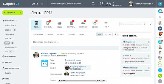 Crm bitrix24 внедрение использовать кэш браузера битрикс