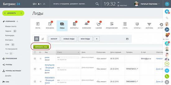 Crm программе битрикс24 битрикс настройка медиабиблиотеки