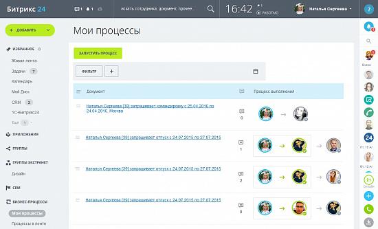 Битрикс24 в новосибирске получить id активной доставки в order битрикс