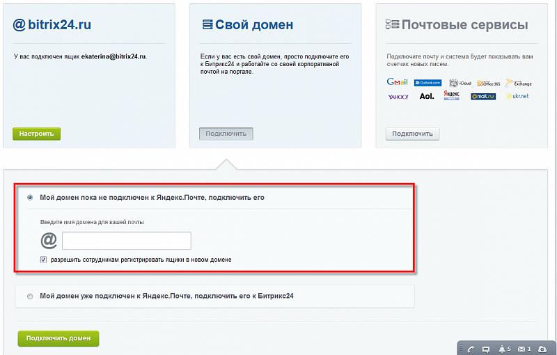 Корпоративная почта битрикс веб окружение битрикс 5