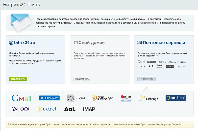 Bitrix24 войти в почту битрикс примеры