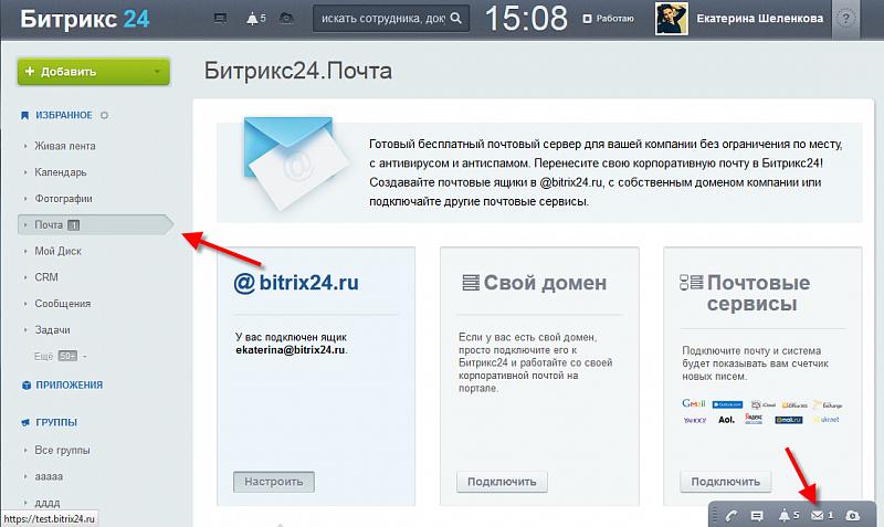 Bitrix24 google почта бесплатные вебинары битрикс24