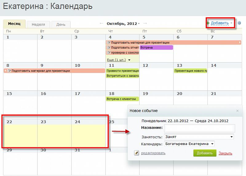 Битрикс24 календарь доступ как работать с шаблоном сайта битрикс