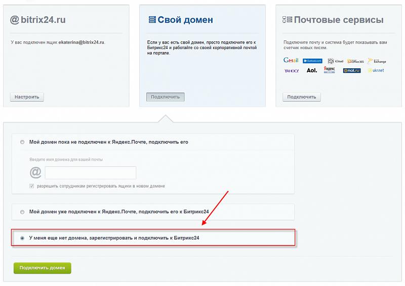 Свой почтовый домен подключить битрикс автоматизация продаж на сайте