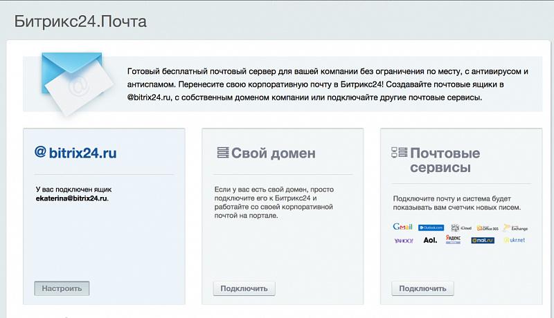 Свой почтовый домен подключить битрикс битрикс главная страница сайта